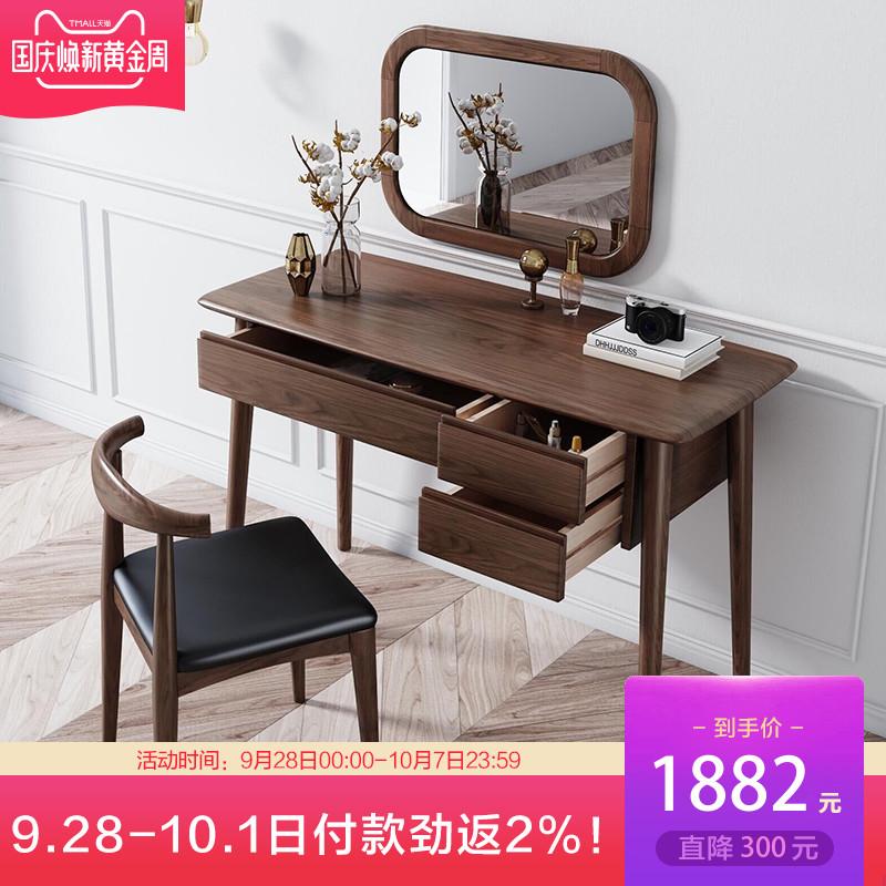 华纳斯 实木梳妆台 美式简约化妆桌橡木卧室小户型梳妆台凳组合