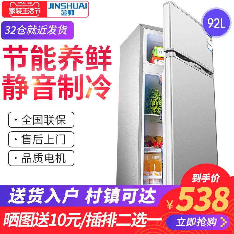 JINSHUAI-金帅 BCD-92冰箱小型双门双开门家用小冰箱冷藏冷冻宿舍