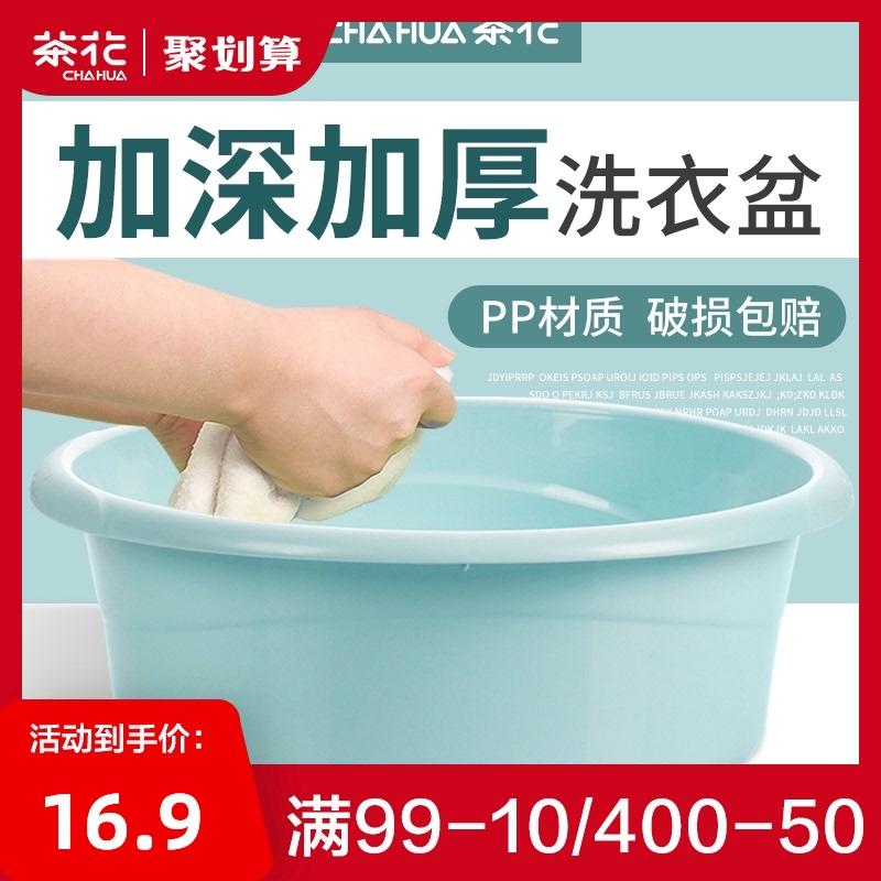 茶花脸盆家用大号洗衣盆特大盆子塑料洗脚盆婴儿加厚加深大洗脸盆