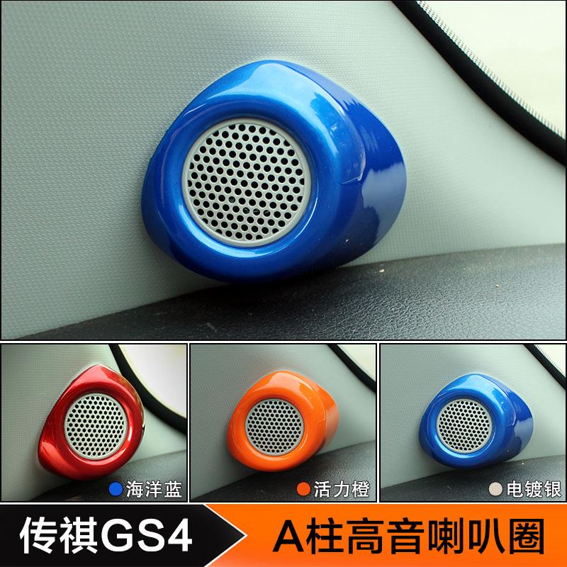 传祺GS4高音喇叭圈音箱装饰亮框GS4改装专用内饰A柱喇叭亮片贴