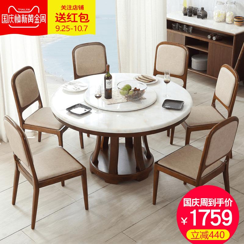 大理石餐桌椅组合 现代简约家用白蜡木实木圆桌子 北欧圆形饭桌
