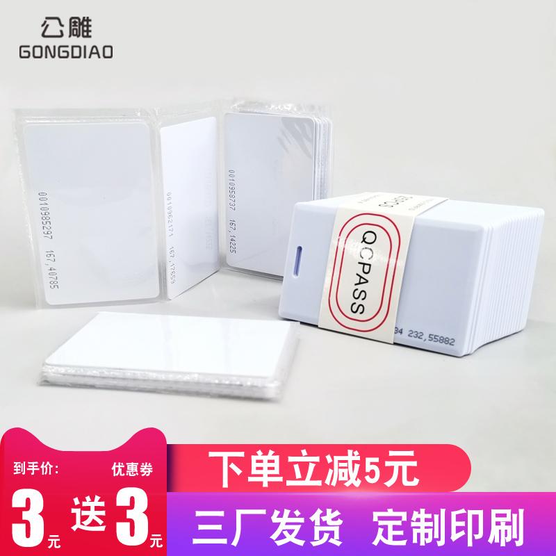 (100张)白卡/门禁卡/考勤厚卡/智能电梯卡/小区物业卡/M1卡/EM卡/ID卡/复旦IC卡/停车