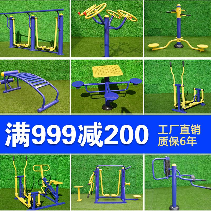 室外健身器材户外小区运动路径公园广场社区漫步机老年人体育用品