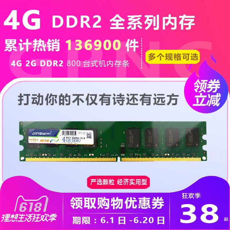 精亿DDR2 800 4G 二代台式机电脑内存条 AMD专用条 兼667双通