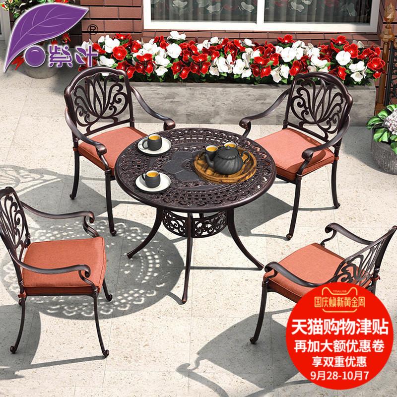 紫叶户外桌椅室外桌椅休闲花园庭院铁艺铸铝露台椅子露天阳台桌椅