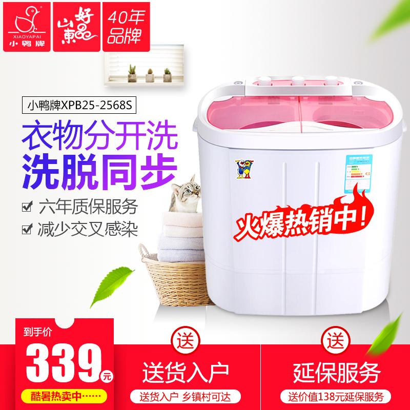 小鸭牌XPB25-2568S迷你洗衣机小型洗脱一体双桶缸婴儿童带甩脱水