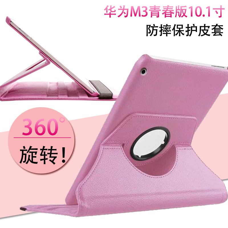 包邮华为M3青春版10.1英寸保护套BAH-W09壳BAH-AL00平板电脑旋转皮套M3-10寸平板保护套BAH-W09-AL00外壳贴膜
