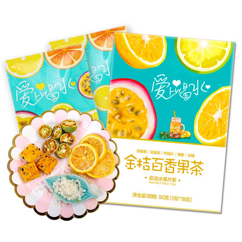 聚广德金桔百香果茶柠檬片图片_2