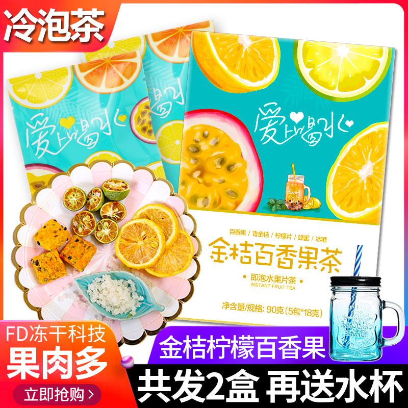 聚广德金桔百香果茶柠檬片图片_1