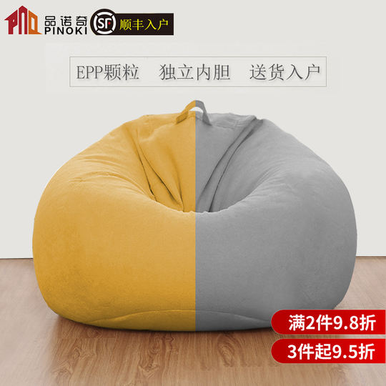 Pinocchio lazy couch bean bag epp single tatami bedroom living room balcony small apartment chair net red