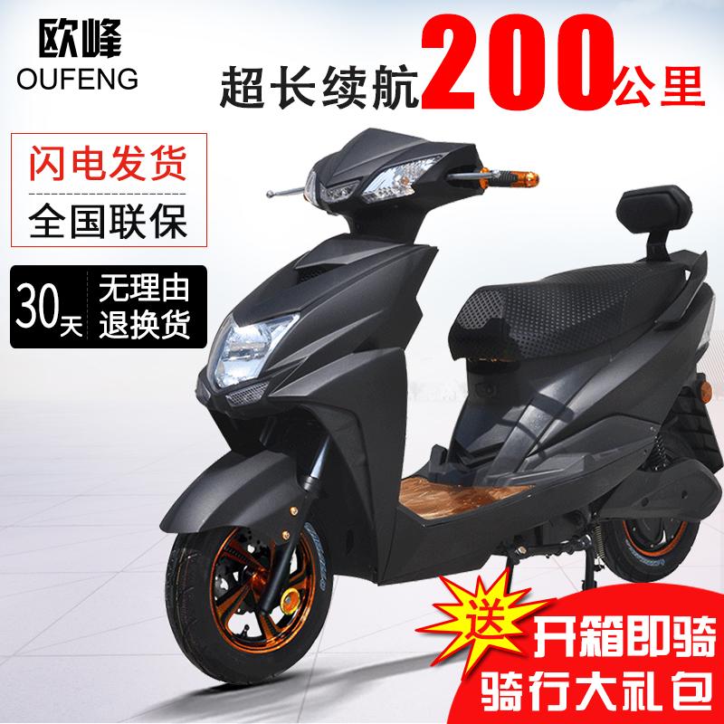 欧峰尚领电动成人车女性电瓶车锂电池电动摩托车电摩小型代步车