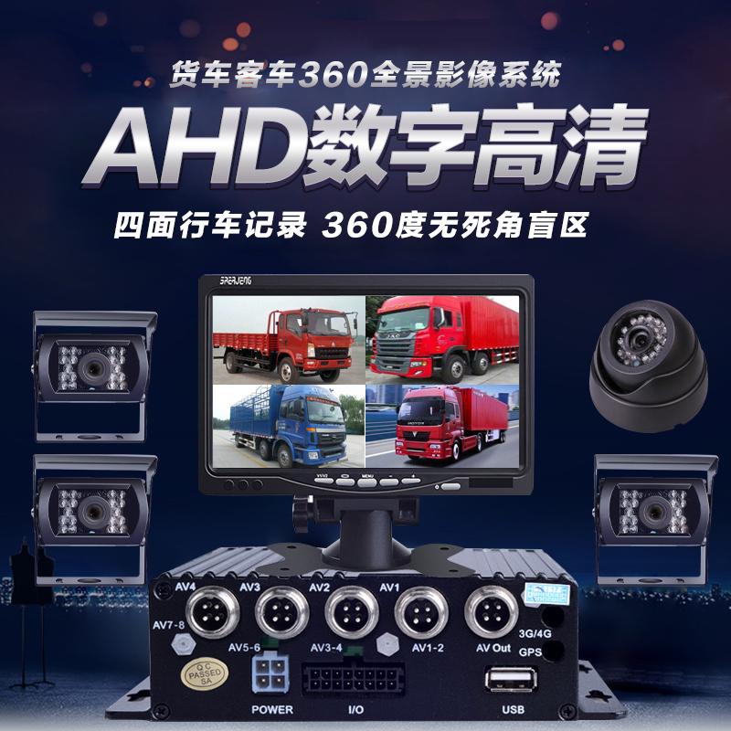 货车360全景行车记录仪高清四路SD卡车载录像机24VAHD硬盘录像机