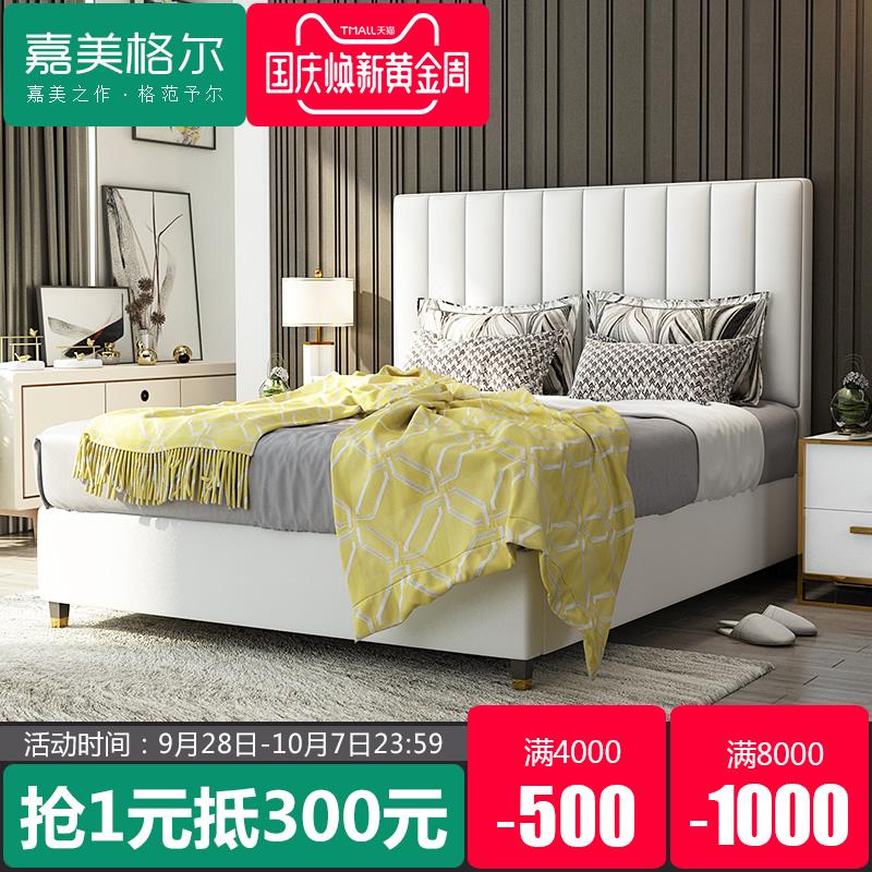 嘉美格尔 港式轻奢床简欧真皮床双人床1.8米主卧现代简约美式皮床