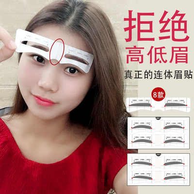 Eyebrow card sticker attached Eyebrow Sticker Thrush Artifact Eyebrow sticker Beginner Thrush Card f...