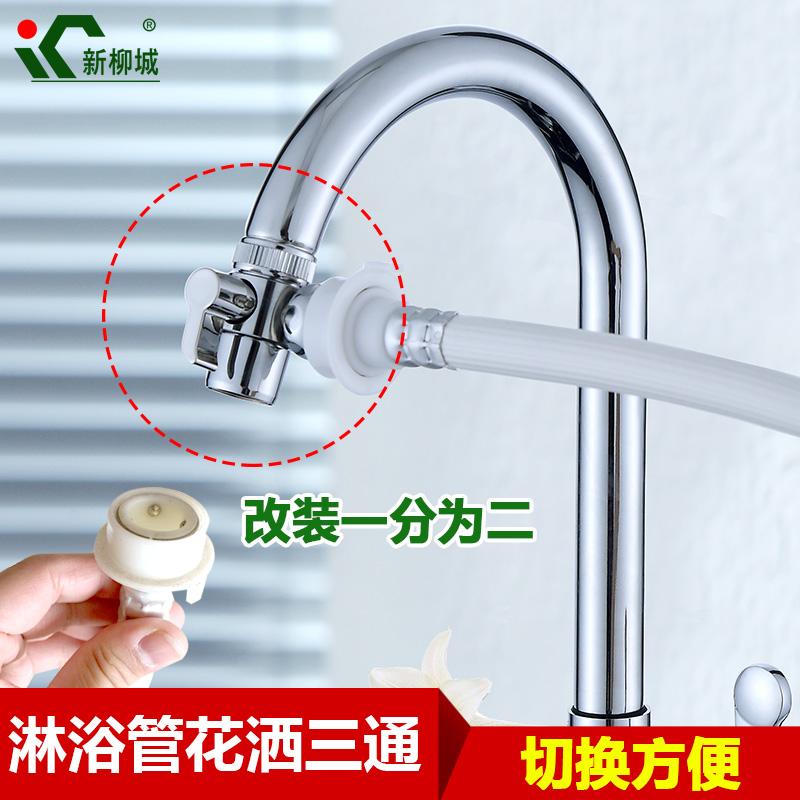 厨房面盆水龙头分水器一进二出转接头花洒三通洗衣机洗碗机多功能