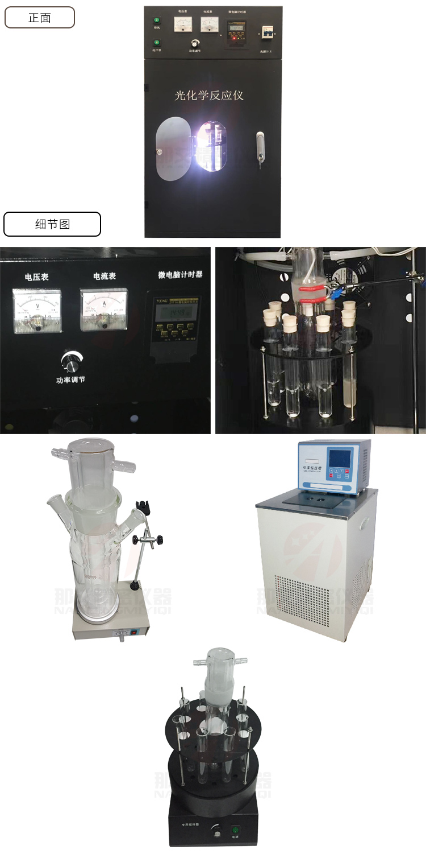 光化学反应仪-多功能控温光化学反应仪.jpg