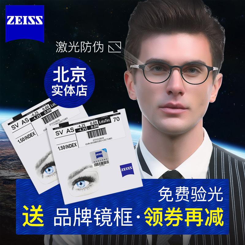 蔡司镜片1.74超薄非球面清锐钻立方膜1.601.67配防蓝光近视眼镜片