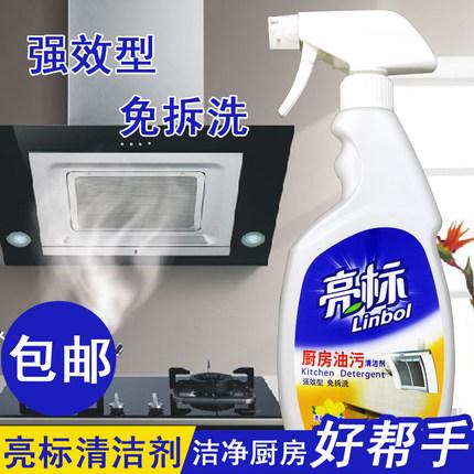 亮标油污清洁剂厨房去油污净抽油烟机清洗剂重油强力除油剂单瓶装