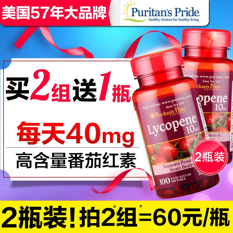 美国普丽普莱番茄红素软胶囊男性备孕提高精子活力前列腺保健品