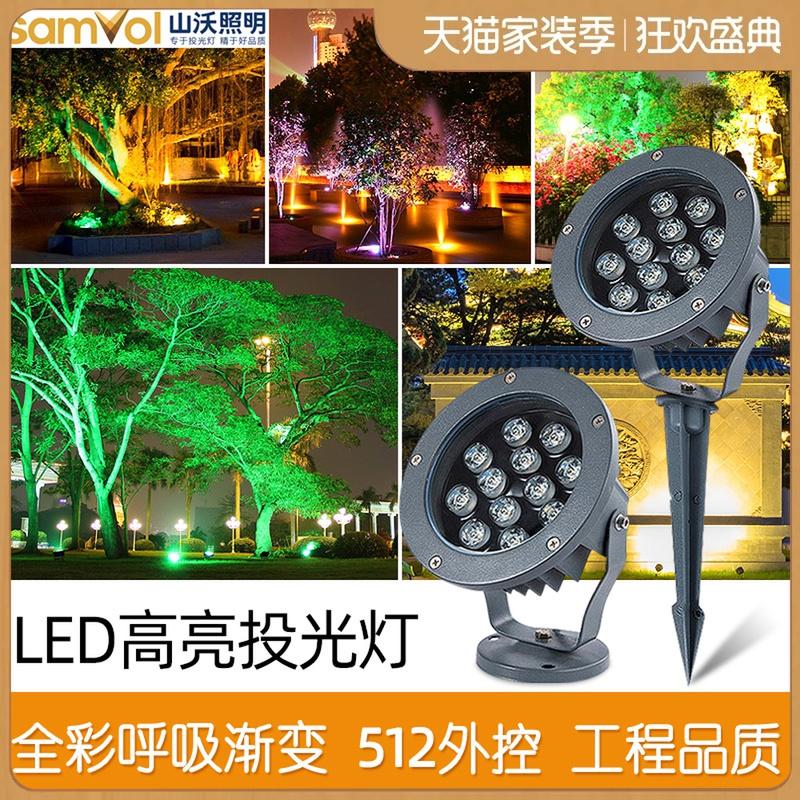 led投光灯户外射灯防水庭院灯室外园林草坪景观射树灯插地照树灯