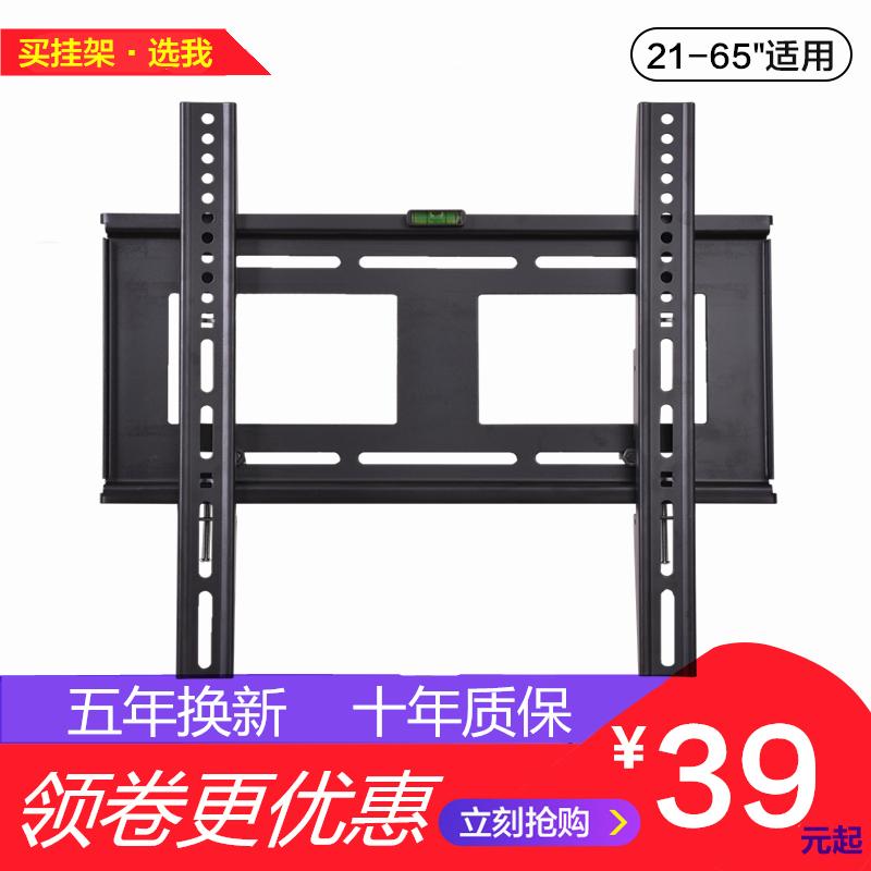 三星LG康佳夏普 32 40 43 49 48 58寸通用液晶电视挂架机架子壁挂
