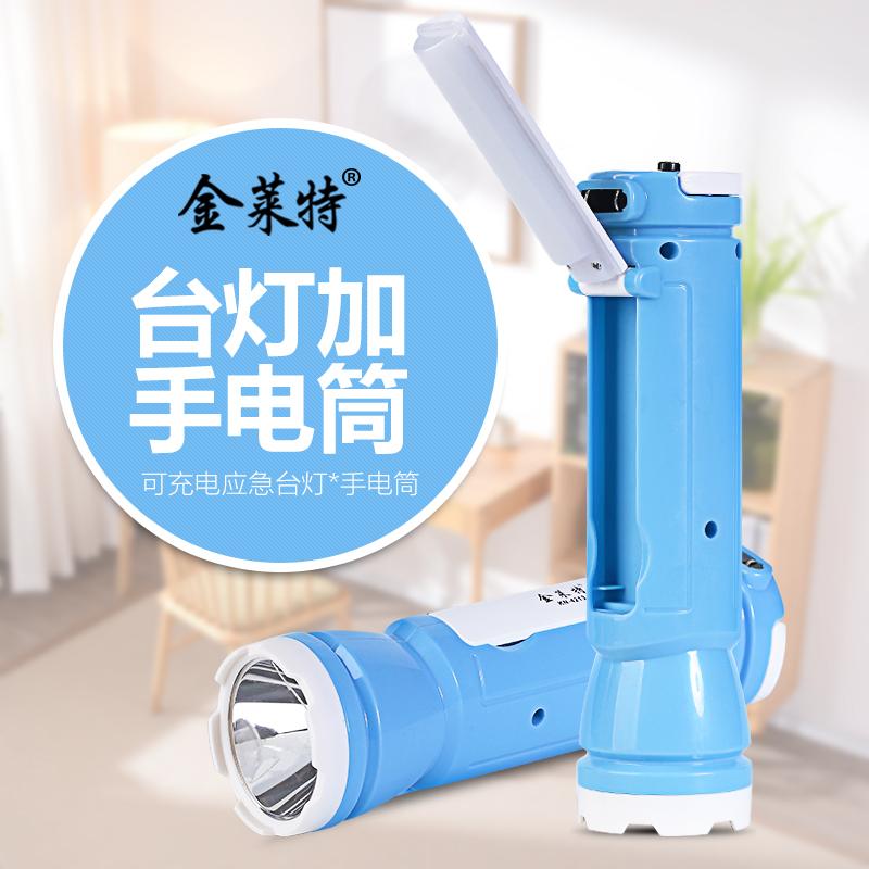 金莱特手电筒家用led强光两用可充电应急灯多功能便携台灯照明