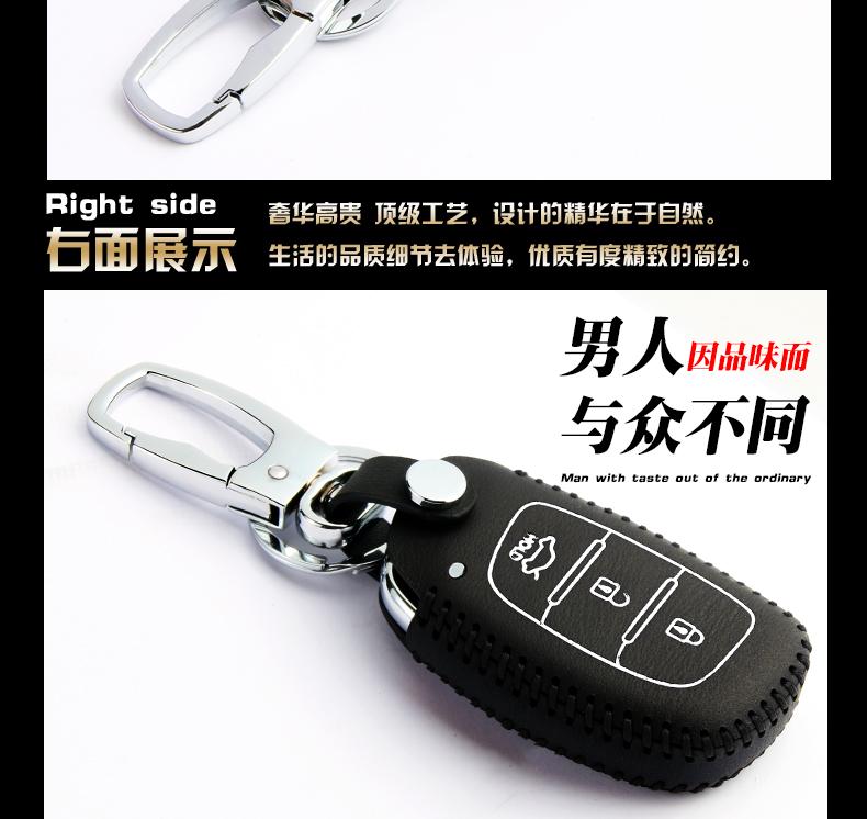 现代汽车真皮钥匙包套新IX35瑞纳名图朗动索纳塔九9 IX25遥控皮套详高清图片
