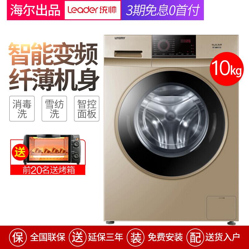 海尔统帅TQG100-B1011全自动10公斤家用变频滚筒洗衣机超薄变温
