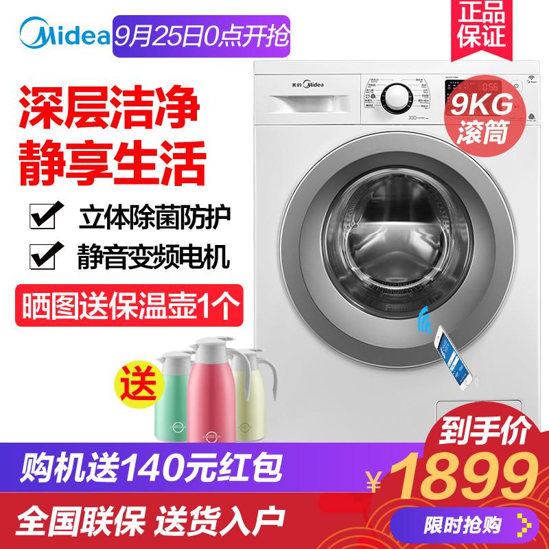家用全自动洗衣机9kg-公斤智能变频滚筒 Midea-美的 MG90V150WD