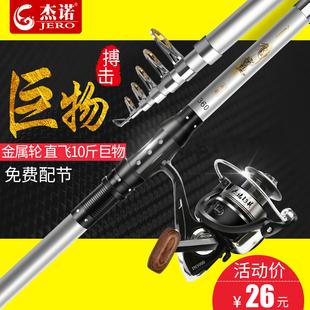 杰诺 海竿套装 全套渔具碳素抛竿海钓竿超硬甩竿海杆鱼竿远投竿