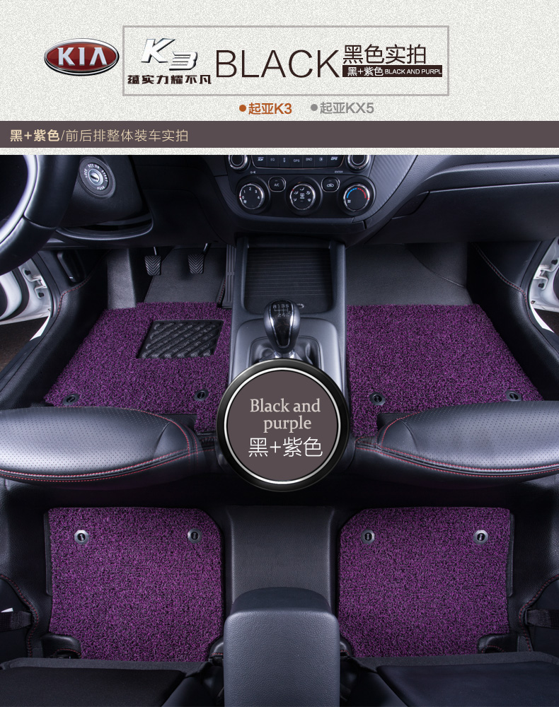 起亚K3汽车脚垫kx5 K2 K4K5Kx3狮跑智跑福瑞迪专用全包围汽车脚垫高清图片