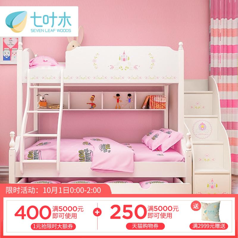 七叶木上下床双层床儿童床上下铺子母床女孩公主床高低床母子床
