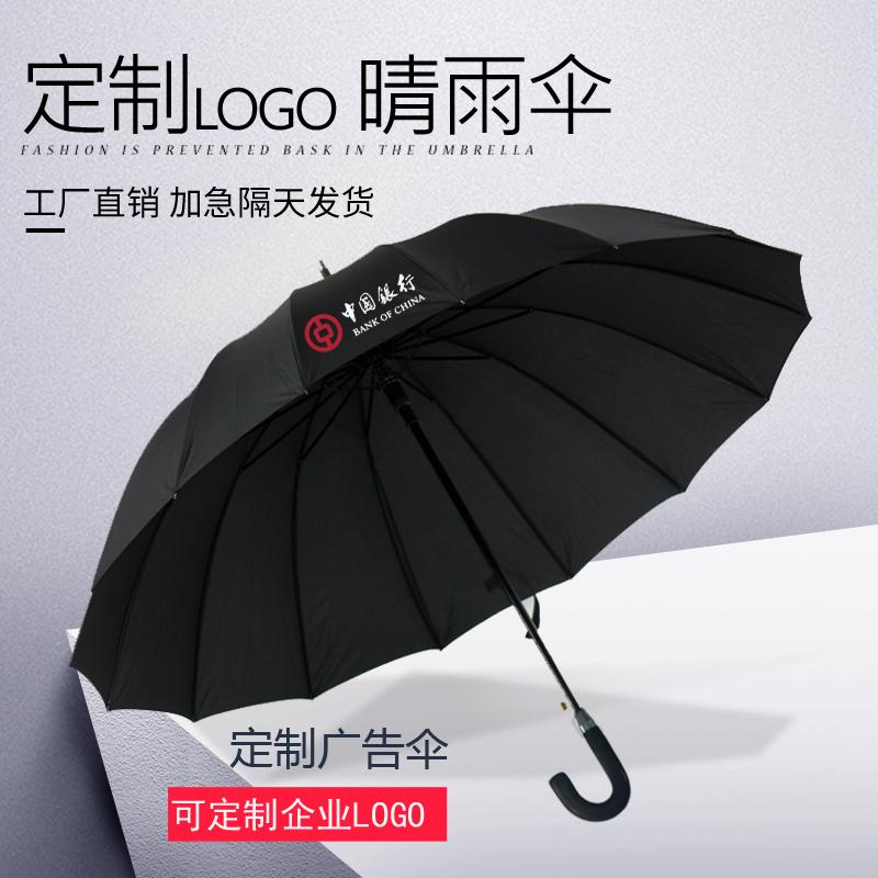 今六 十六骨 长柄自动雨伞
