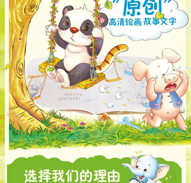 全套10本宝宝品德培养 儿童绘本故事书0 1 2 3 4 5 6 7周岁书籍读物 幼图片