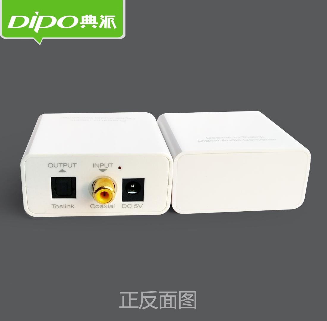 SPDIF数字音频同轴转光纤 OPTICAL音频转换器电视接功放音响连接