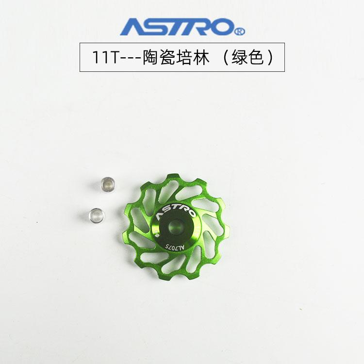 Цвет: [ 顺滑陶瓷培林 ] -11t绿色