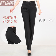 Classic trousers Rainbow words 922