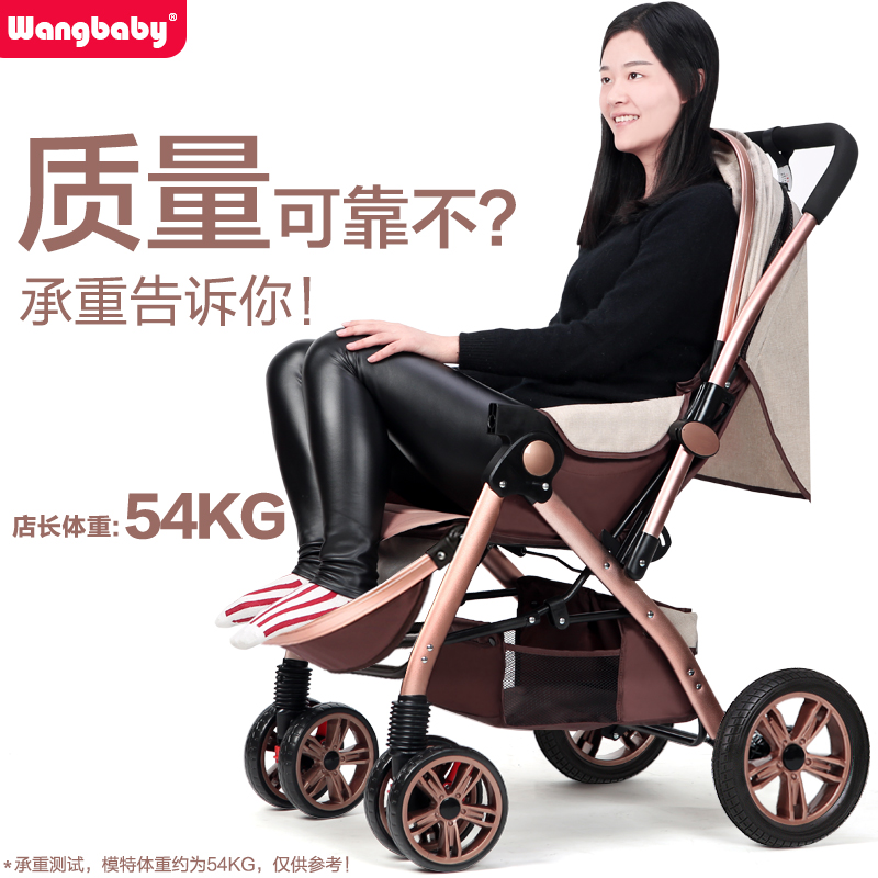 Wangbaby high landscape stroller can sit reclining light folding baby umbrella four wheel baby stroller