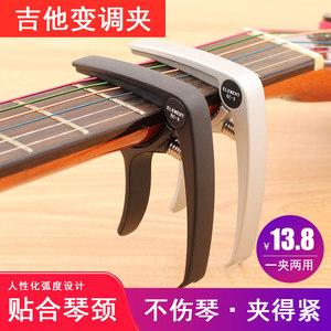 升级款民谣吉他变调夹 电木古典吉他变音夹金属尤克里里调音夹