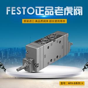 FESTO 费斯托 电磁阀 MFH-5/2-D-1-C 150981 全新原装 现货