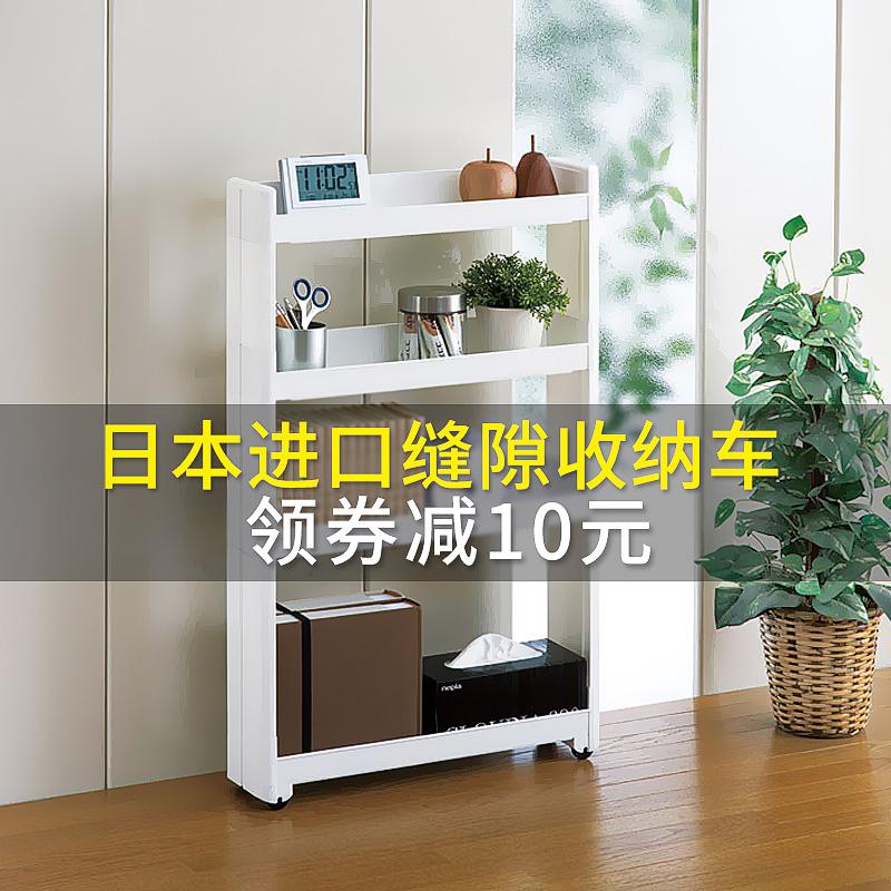 日本进口缝隙收纳整理架冰箱夹隙架可移动厨房浴室滑轮分层置物架