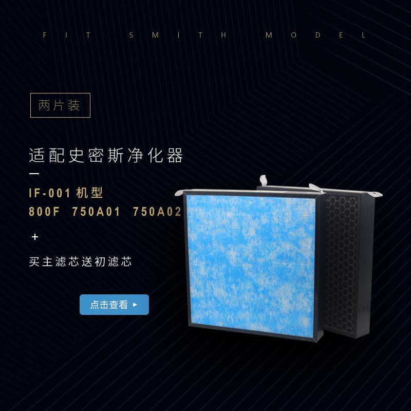 适配史密斯空气净化器 800F-750A01-02过滤网IF-001主滤芯2片装