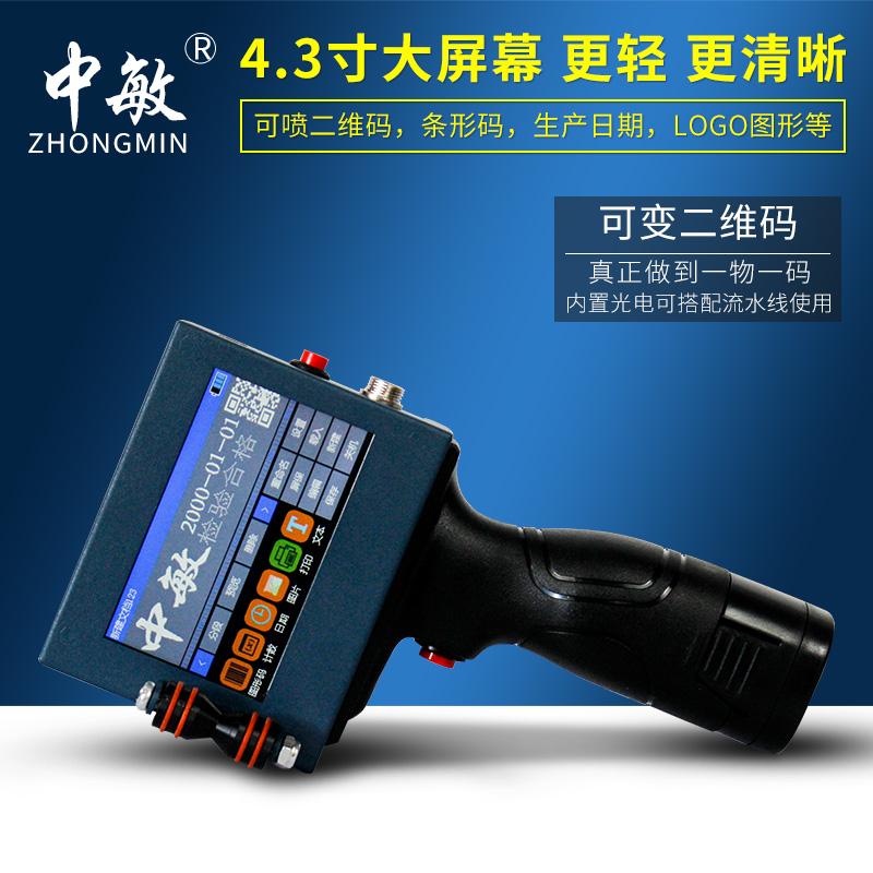 中敏ZM-630智能手持喷码机全自动激光打码机食品打价格生产日期小型打码机器