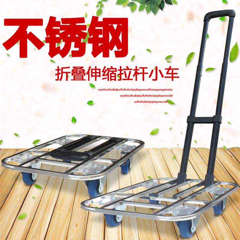 不锈钢折叠手拉车便携平板手推车拖小推车拉货乌龟车行李车购物车