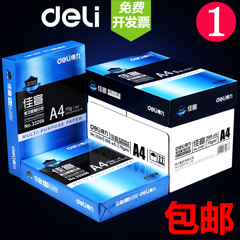 Free shipping Deli A4 paper print copy paper 70g single package 500 Office supplies FCL wholesale a4 print white paper