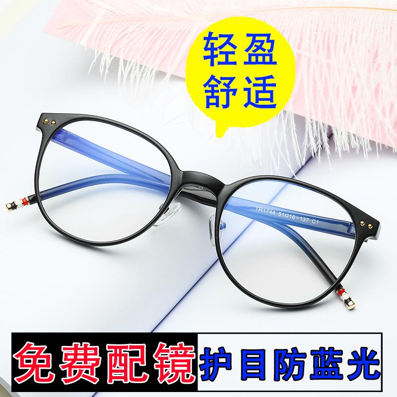 眼镜框女防蓝光辐射电脑护目眼睛男圆框配成品近视眼镜女 有度数