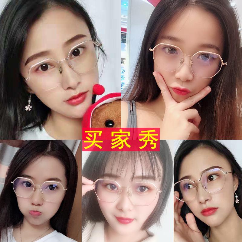 防辐射防蓝光眼镜框女韩版潮网红多边形无度数电脑平光镜近视眼镜