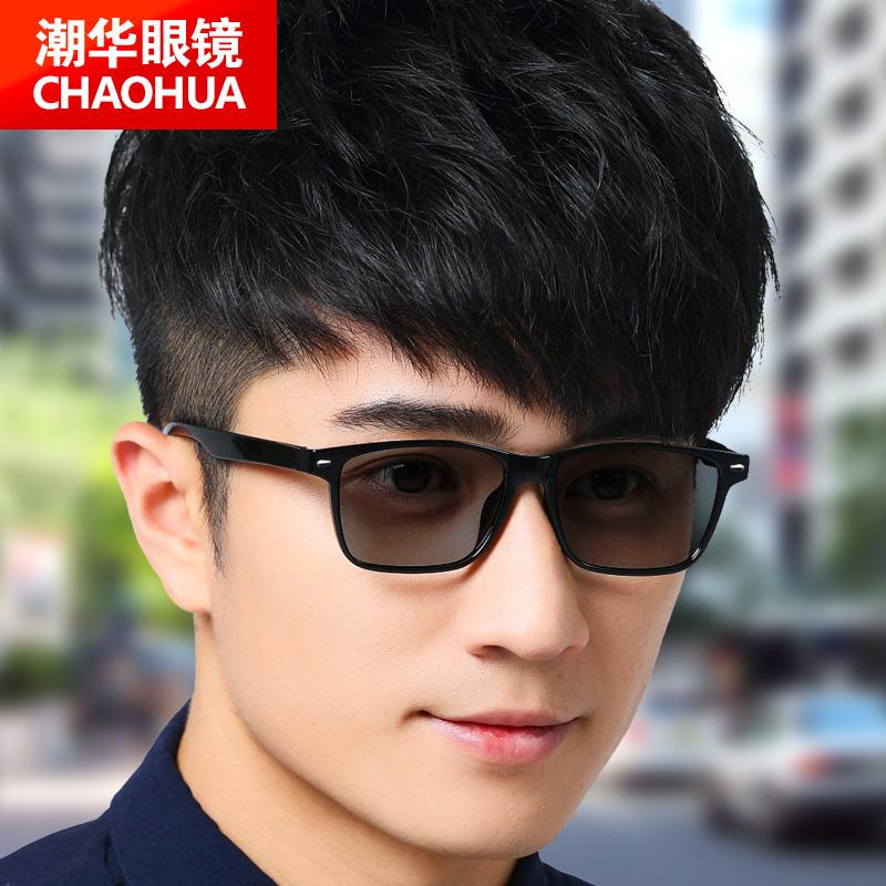 CHAOHUA超轻全框变色眼镜 男款式大框平光镜 深变色近视太阳镜