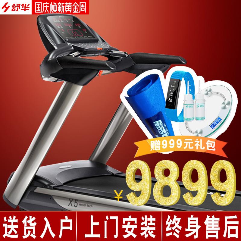 舒华跑步机x5家用款静音商务减震豪华商用健身房专用舒华sh-5517
