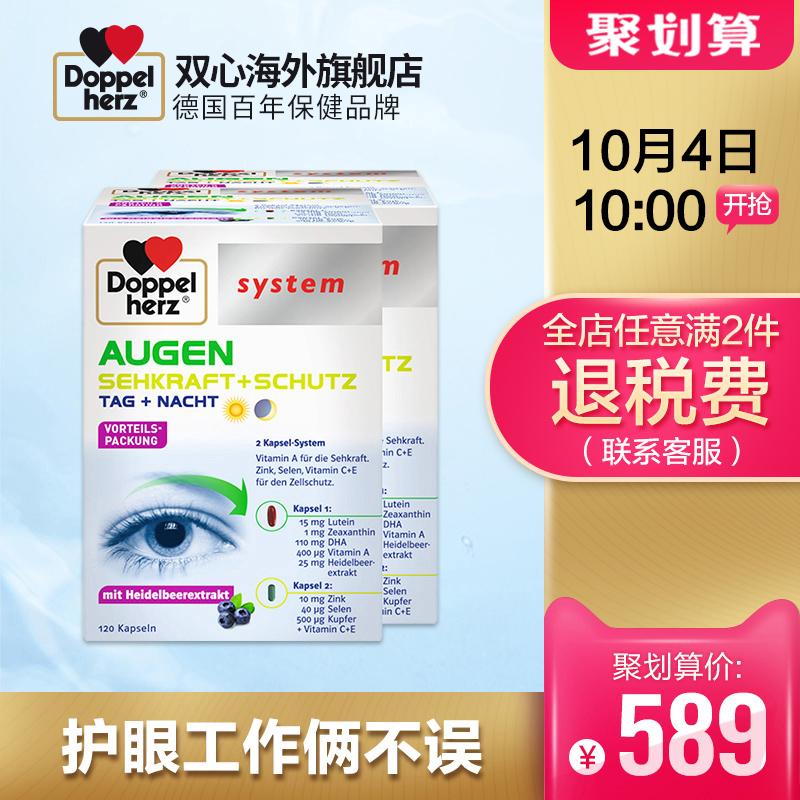 德国双心进口高端护眼宝叶黄素护眼视力缓解干涩120粒*2盒